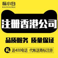 合肥香港注冊公司-合肥香港注冊公司資料條件...