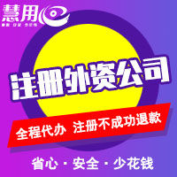 襄阳外资公司注册-襄阳外资公司注册流程费用-襄阳慧用心