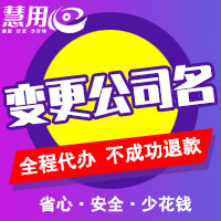 天津公司变更名称-天津公司变更名称流程费用-天津慧用心