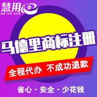 阜阳马德里商标注册-阜阳马德里商标注册流程费用-阜阳慧用心
