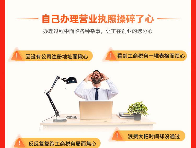 海北注冊公司-慧用心