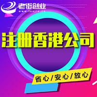 合肥香港公司注冊-合肥香港公司注冊需要哪些條件多少錢...