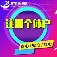 南京个体户营业执照-南京个体户营业执照办理需要哪些条件多少钱-南京老街创业服务