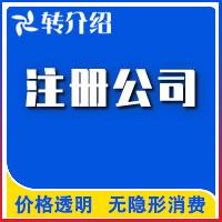 阿拉尔公司注册-阿拉尔公司注册地址代理-阿拉尔乐享转介绍