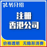 合肥香港公司注冊-合肥香港公司注冊代理查詢...