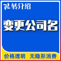 西安公司名称变更-西安公司名称变更代办需要多久-西安乐享转介绍