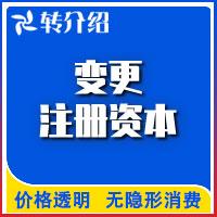 西安注册资本变更-西安注册资本变更代办需要多久-西安乐享转介绍
