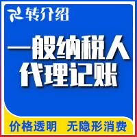 西安一般纳税人记账报税-西安一般纳税人记账报税-西安乐享转介绍