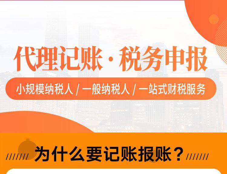 西安一般納稅人記賬報稅-樂享轉介紹