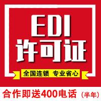 胡楊河EDI許可證辦理流程-胡楊河EDI許可證申請資料-EDI許可證辦理條件-胡楊河凌沃科技