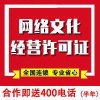 胡楊河網絡文化經營許可證-胡楊河網絡文化經營許可證申請資料條件-胡楊河凌沃科技