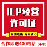 胡楊河ICP經營許可證辦理流程-胡楊河ICP經營許可證申請資料-ICP經營許可證辦理條件-胡楊河凌沃科技