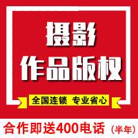 胡楊河攝影作品版權申請流程-胡楊河攝影作品版權登記資料-攝影作品版權申請流程條件-胡楊河凌沃科技