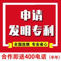 胡楊河發明專利申請流程-胡楊河申請發明專利資料-發明專利申請條件-胡楊河凌沃科技