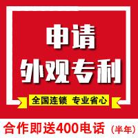 胡楊河外觀專利申請流程-胡楊河外觀專利申請資料-外觀專利申請條件-胡楊河凌沃科技