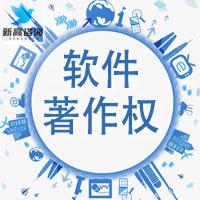 天津软件著作权-天津代办软件著作权登记手续如何办理-天津新高咨询