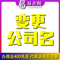 天津公司变更名称-天津怎样办理公司变更名称流程费用及多少钱-天津易企税
