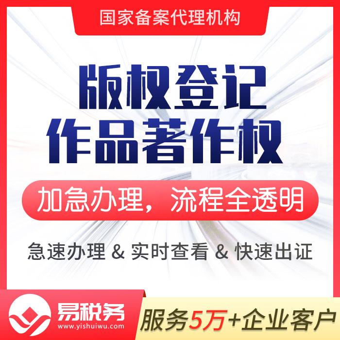 南昌文字作品版權申請-南昌代理申請文字作品版權怎么辦理多少錢流程費用-南昌易稅務