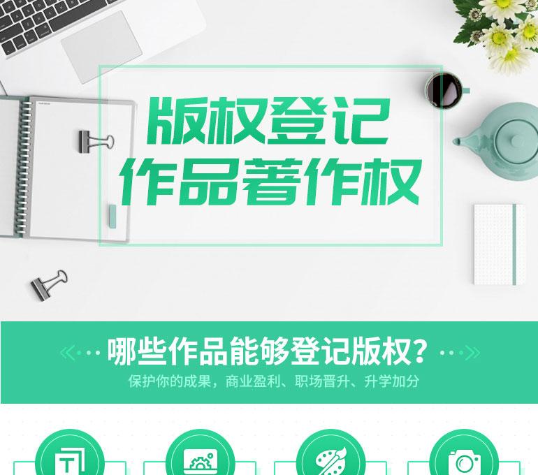 中山軟件著作權申請-中山易稅務