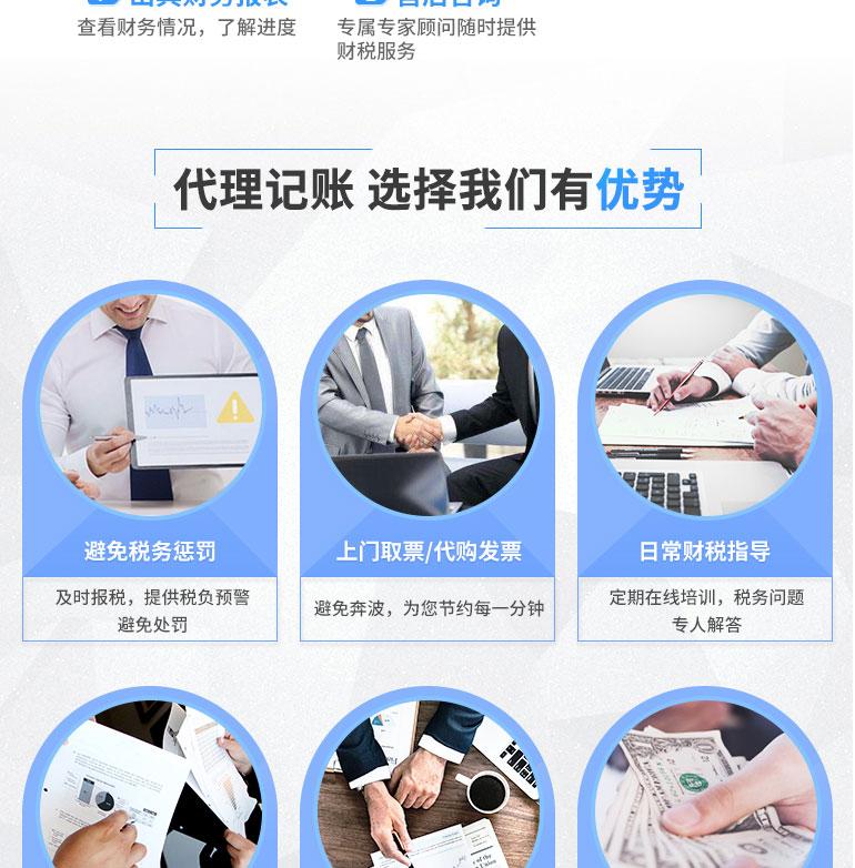杭州小規模記賬報稅-杭州易稅務