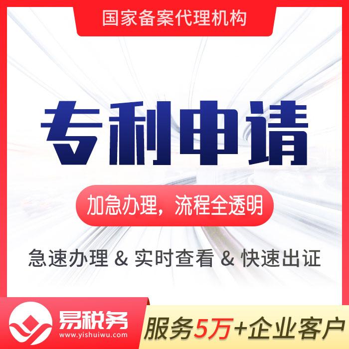 廣州申請外觀專利-廣州代理申請外觀專利怎么辦理多少錢流程費用-廣州易稅務
